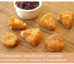 Breaded with cornflakes cheeses served with blueberry jam