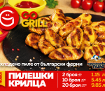 10 pcs. Chicken wings in GRILL BOX