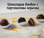 Chocolate candies with hazelnuts and orange