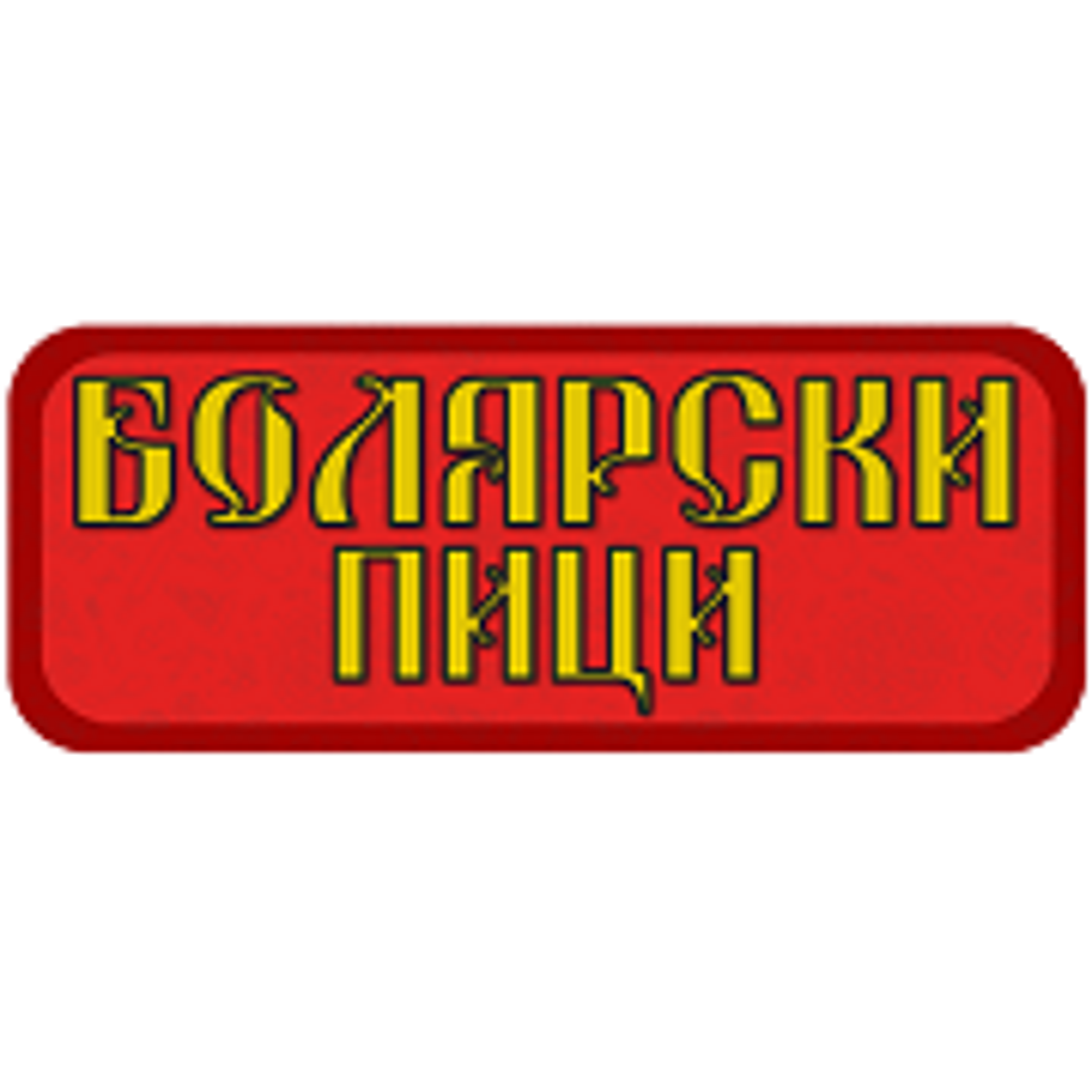 Bolyarski Pici